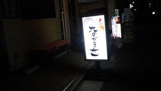 もつ鍋ながまさ 博多駅前店