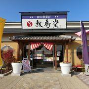 岡山では有名なお菓子屋でお祝いにはよく買う