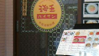 中国海鮮料理 海王