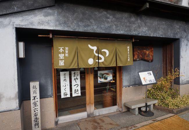 加賀麩 不室屋 尾張町店
