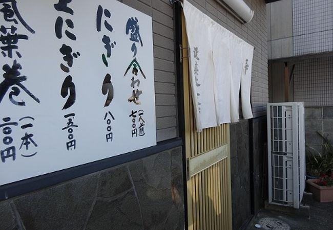 政美寿司 駅前店
