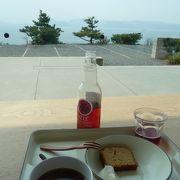 地中美術館の中にあるカフェ、眺めがよい