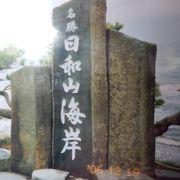 城崎温泉からちょっと先の観光地