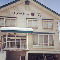 リゾートイン藤六 写真