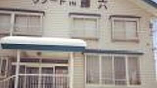 リゾートイン藤六
