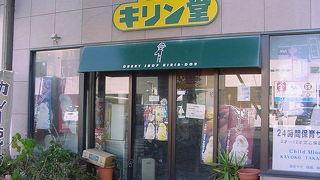 キリン堂 瓦町店