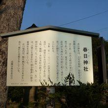 菅原道真公も立ち寄ったとされる神社