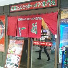 ひとりでも入れるお店です。