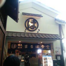 まるは食堂 中部国際空港店