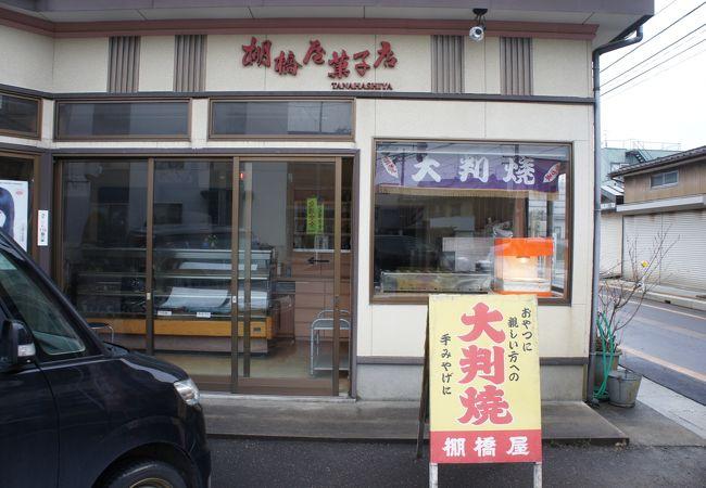 棚橋屋菓子店