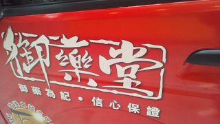 御薬堂 (佐敦診所)