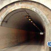 鶴形山を通りぬけるトンネル!!