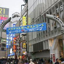 渋谷センター街