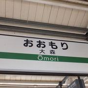 京浜東北線、東京方面から下ると、大井町~大森~蒲田と続きます