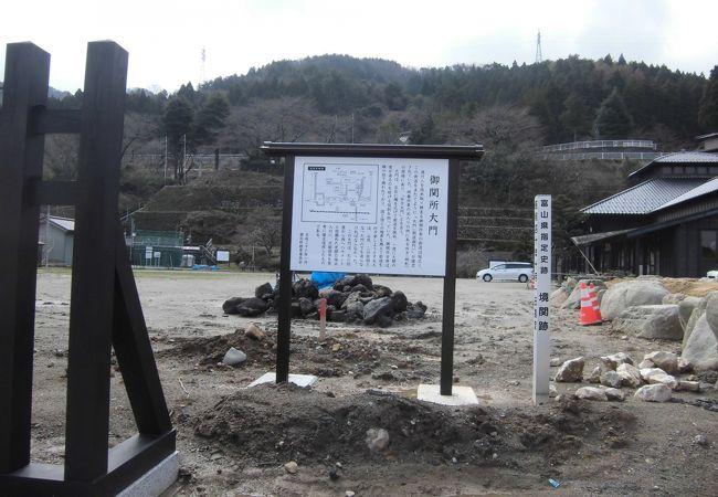 加賀藩の東端にあった関所跡