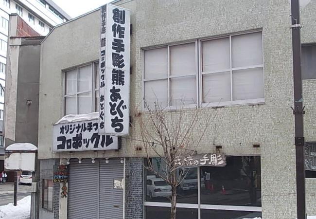 北海道の民芸品を探すのによいお店です