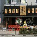 写真:や台ずし 日野本町