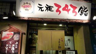 元祖 343鮨 本店
