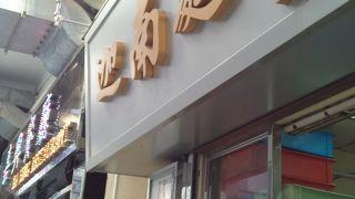 迦南麵包西餅店