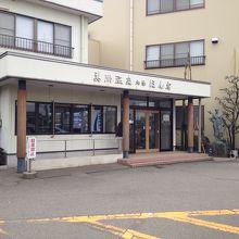 美川温泉元湯 ほんだに行ってきました。