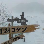 冬にだけ現れる 幻の村