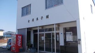 金澤菓子舗