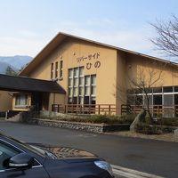 日野町交流センター リバーサイドひの 写真