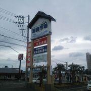 房総土産店
