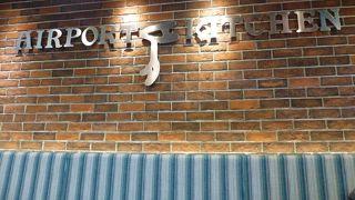 富山空港内にオープンしたイタリアンレストラン