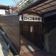 のどかな中にある駅です。