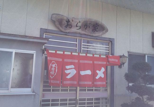 岩室のラーメン店