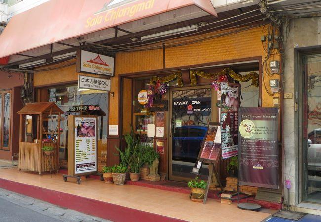 日本人経営の店です
