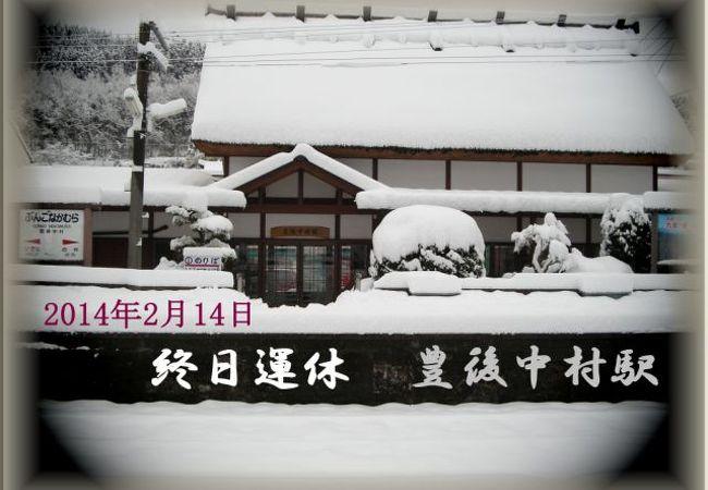 豊後中村駅