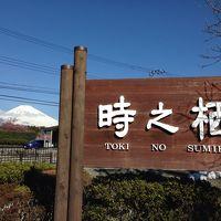 天気が良ければ富士山も見れます!