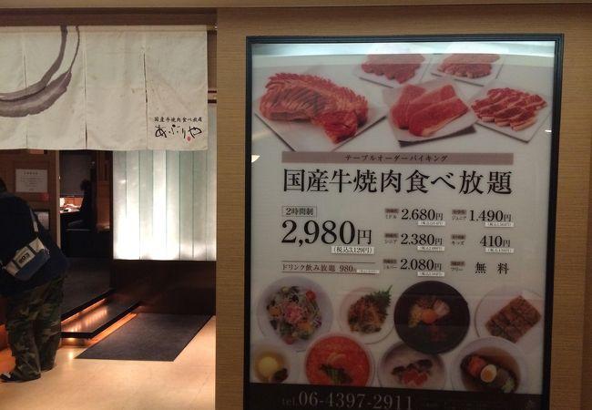 行列も納得!本格的焼肉食べ放題です。