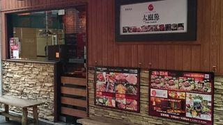 太樹苑 笹塚本店