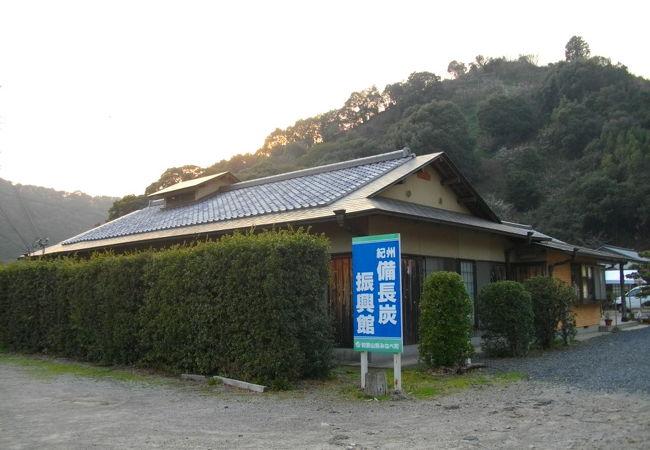 紀州備長炭振興館
