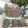 写真:生駒屋敷跡