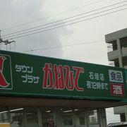 石賀島に来たら寄るべし