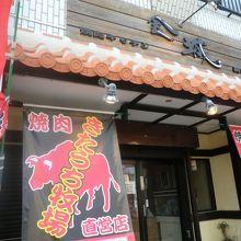 石垣島 きたうち牧場 美崎店