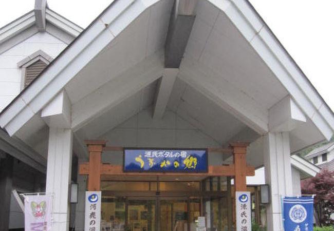 うぶかの郷