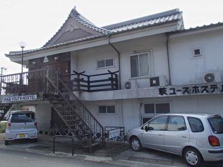 萩ユースホステル 写真