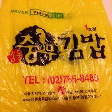 韓国は黒い袋が多い中、黄色でしたw