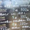 写真:備長焼鳥 トサカ商會