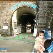 トンネルの中はとても涼しい