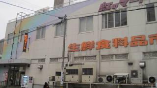 弘前食料品市場 (虹のマート)