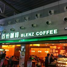 ブレンズコーヒー (広州白雲国際空港店)
