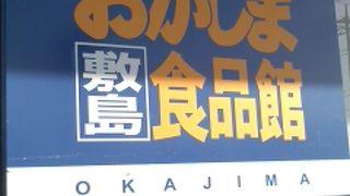 おかじま食品館 (敷島食品館)