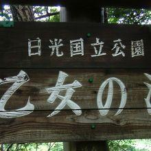 日光国立公園の大きな看板が目印です。