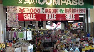 文具のコンパス (天保山マーケットプレイス店)